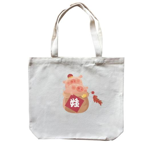 CNY Pig Group in Bag Customizable Surname Canvas Bag