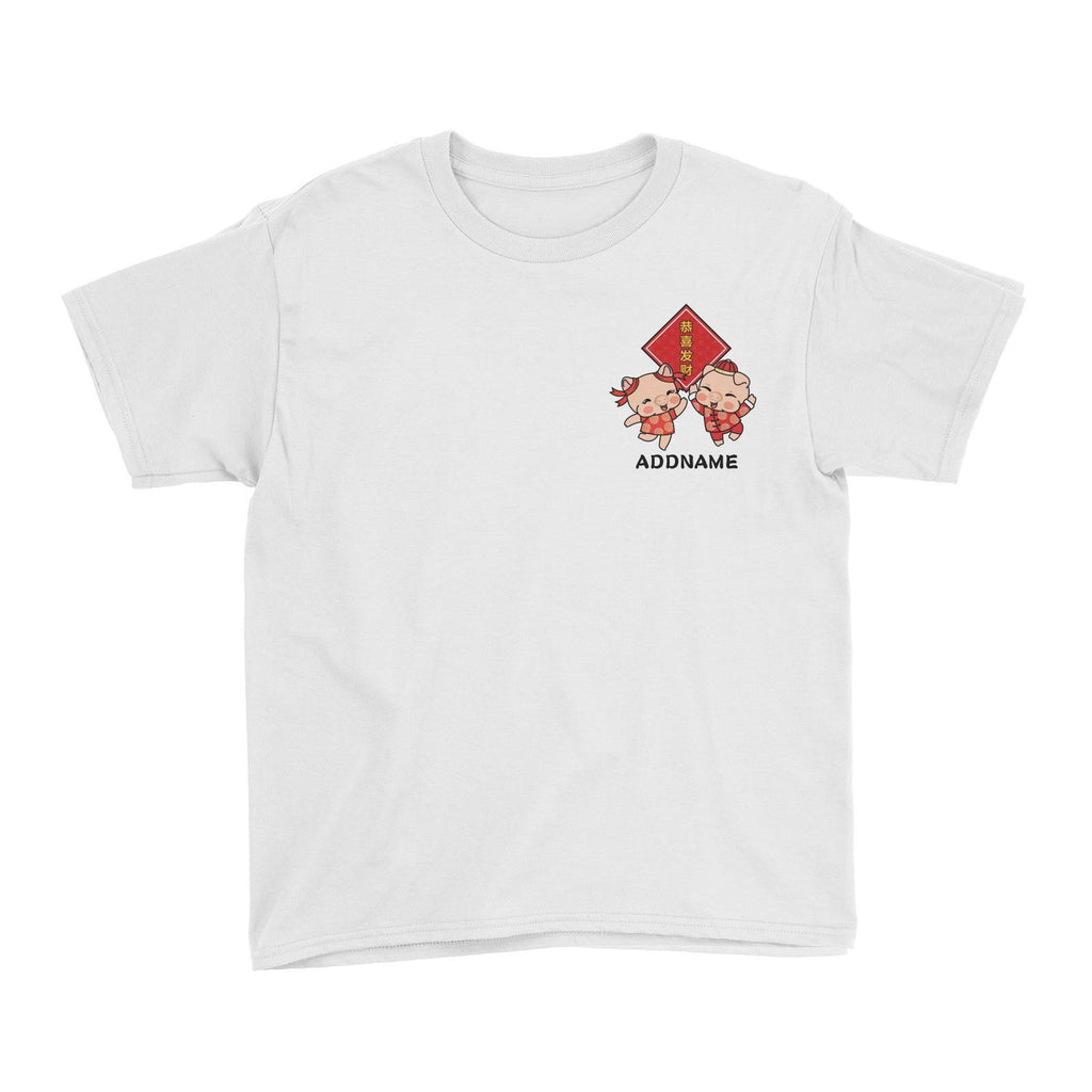 Prosperity Pig Boy and Girl Gong Xi Pocket Design Customizable Kids Tee