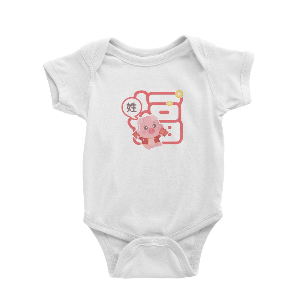 CNY Cute Pig Fortune Boy Surname Customizable Romper