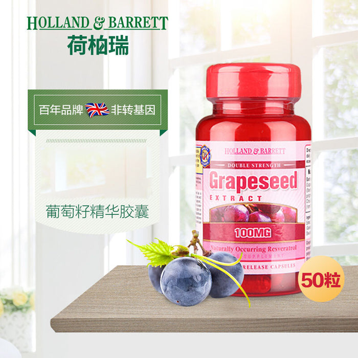【包邮包税】荷柏瑞( Holland & Barrett)葡萄籽胶囊精华美白淡斑抗氧化原花青素抗衰老  100mg 50粒