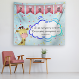 Uplifting Nursery & Kids Room Tapestry - Christ Strengthens Me ~Philippians 4:13~ (Design: Giraffe 2)