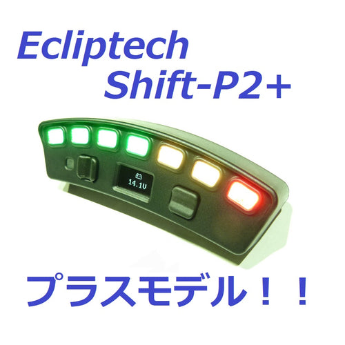 Ecliptech SHIFT-P2+