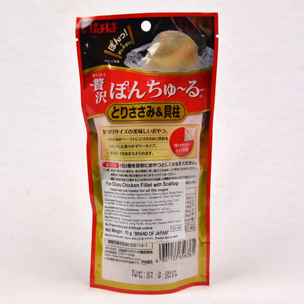 CIAO TSC46 Cup Pon Churu Chicken with Scallop 2pcs Cat Snack Ciao