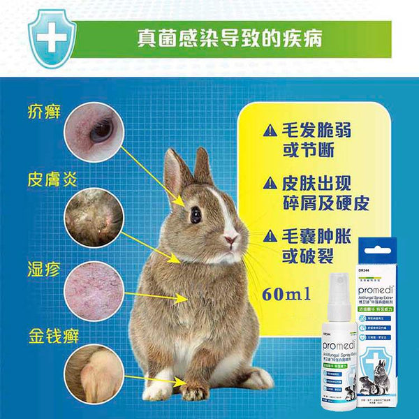 DRBunny DR301 Promedi Antifungal Spray 60ml Small Animal Grooming DR.Bunny
