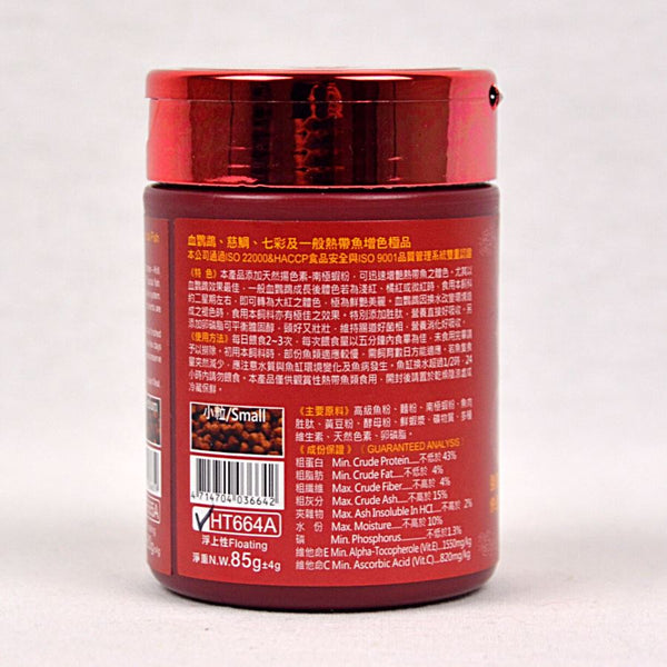 HAIFENG Pao Cheng Hong Blood Parrot and Louhan Small 85gr Fish Food Hai feng