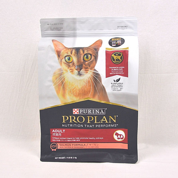 PROPLAN Adult Cat Salmon Cat Dry Food Proplan 3kg