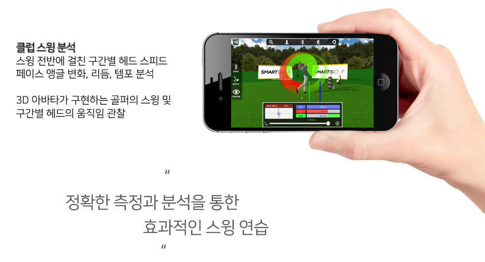 golf_swing_analyzer_smartgolf