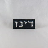 Dayenu Patch (Hebrew)