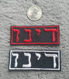 Dayenu patch Hebrew language