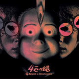 Four Flies On Grey Velvet Original Motion Picture Soundtrack