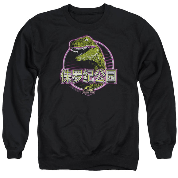 MEN'S JURASSIC PARK LYING SMILE SWEATSHIRT