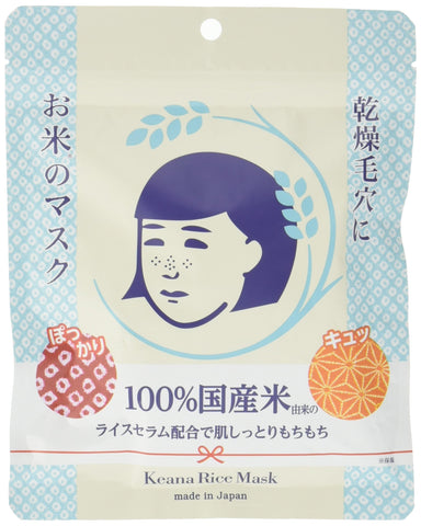 Keana Nadeshiko Facial Treatment Rice Masks 10pcs - Beautyshop.ie