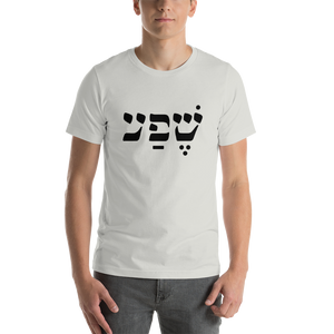 Abundance (in Hebrew) Unisex T-Shirt