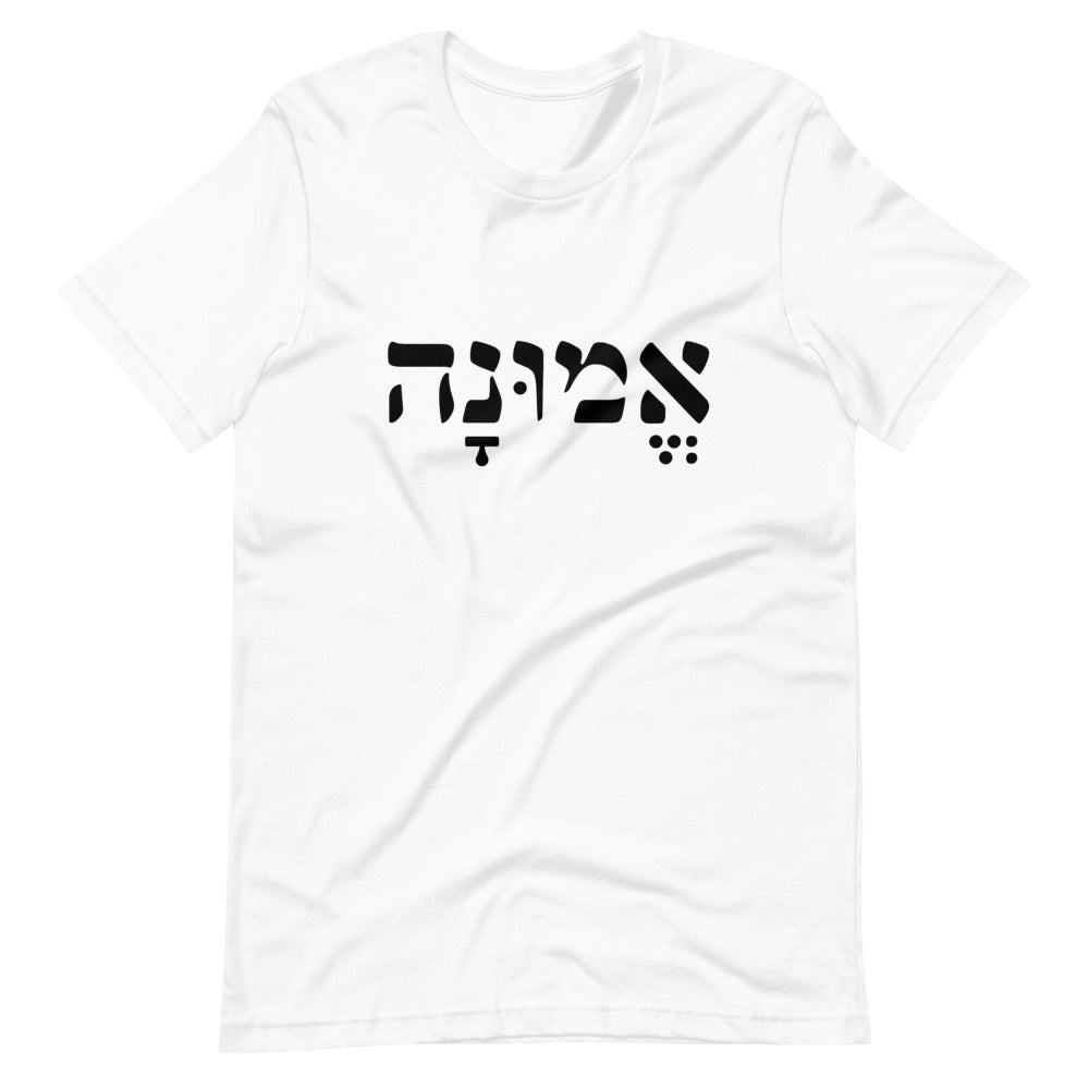 Belief (in Hebrew) Unisex T-Shirt