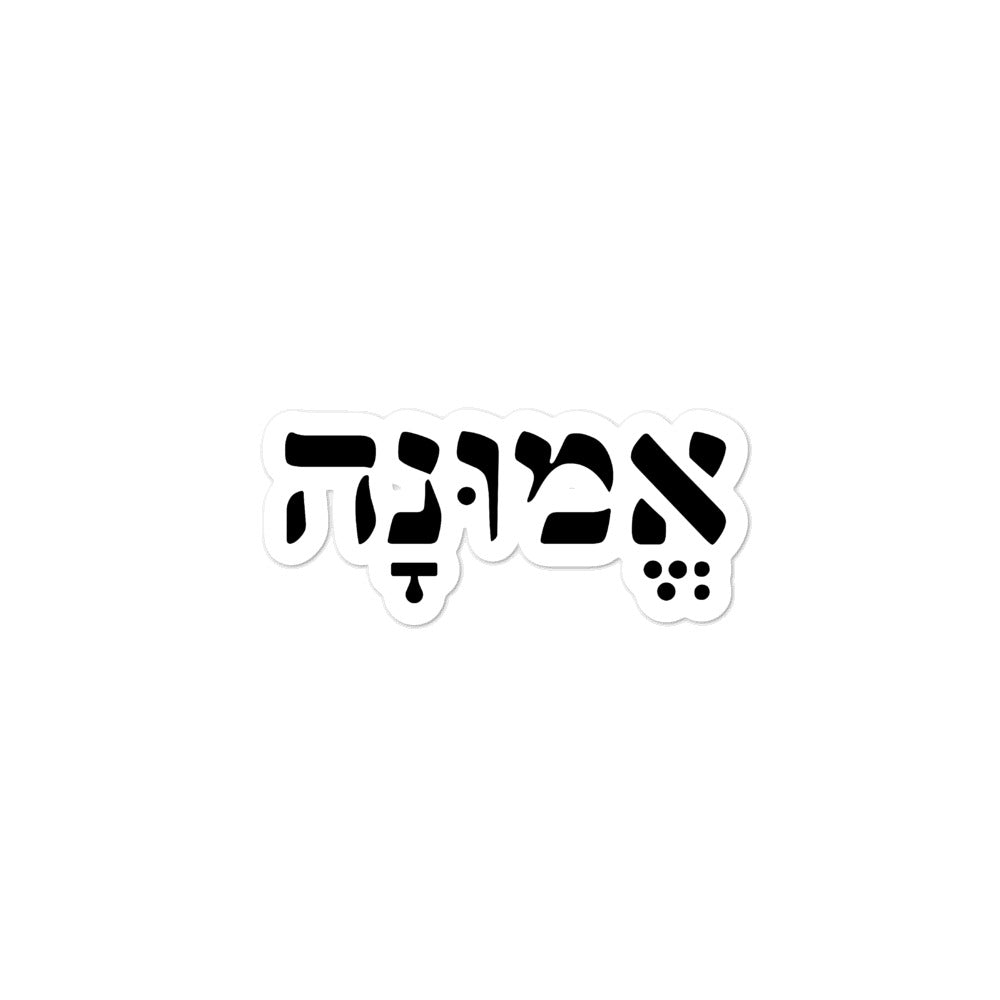 Belief ( in Hebrew ) Sticker