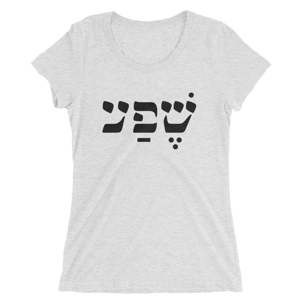 Abundance (in Hebrew) Ladies' Scoopneck T-Shirt