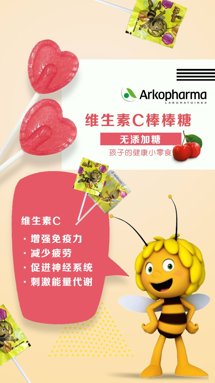 Arkopharma蜂蜜维C棒棒糖1支装 不含蔗糖 - Lattebebe.it