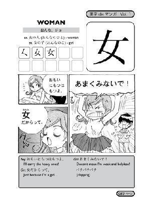 KANJI DE MANGA VOL 1: Learn to Read Japanese!
