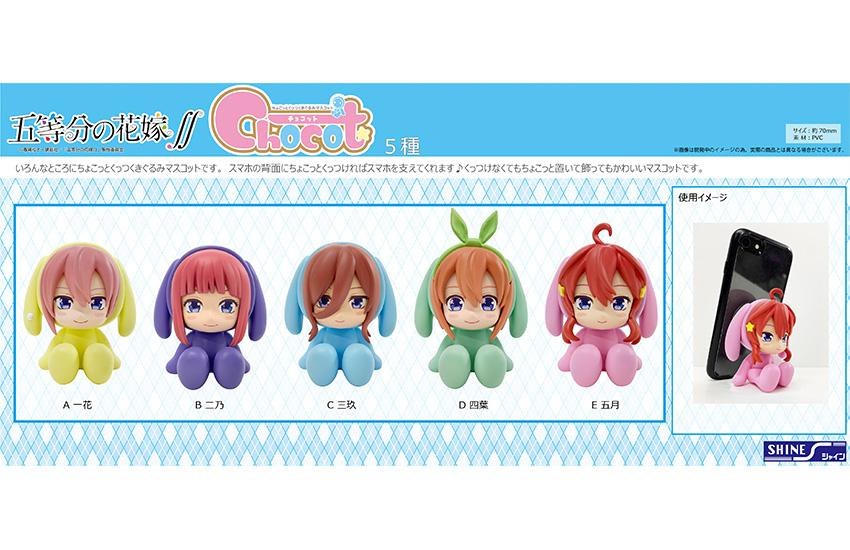 The Quintessential Quintuplets - Ichika Nakano Chocot Figure