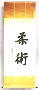 "Calligraphy Scroll of Jujitsu - Hand Painted On Rice Paper 78"" x 30"""