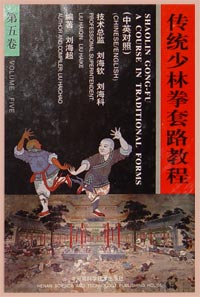 Shaolin Gong-Fu: A Course in Traditional Forms - Vol.5