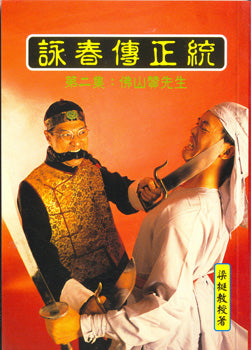 Traditional Wing Chun Legend - Volume 2 - Chinese Version