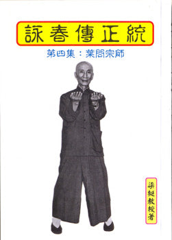 Traditional Wing Chun Legend - Volume 4 - Chinese Version