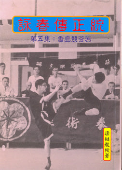 Traditional Wing Chun Legend - Volume 5 - Chinese Version