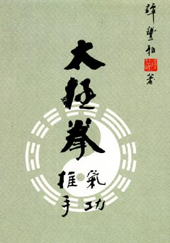 Tai Chi Chuan Theory and Practice - Chinese Text