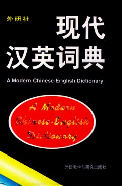 A Modern Chinese-English Dictionary