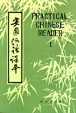 Practical Chinese Reader, Textbook 1
