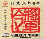 General Mandate Music CD