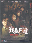 Legend Of The Fist: The Return Of Chen Zhen [Blu-Ray]
