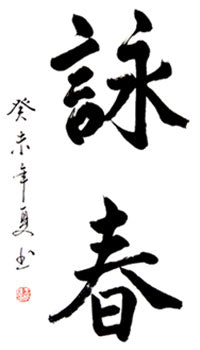 Wing Chun Finished Calligraphy