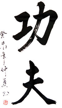 Kung Fu Finished Calligraphy