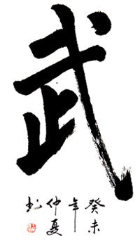 Wu Finished Calligraphy (Martial)