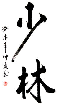 Shaolin Finished Calligraphy