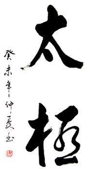 Tai Chi Finished Calligraphy