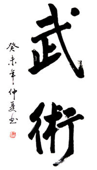 Wushu Finished Calligraphy