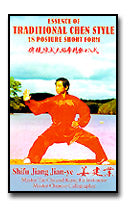 Essence of Traditional Chen Style 18 Posture Short Form by Sifu Jiang Jianye