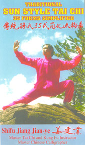 Sun Tai Chi Simplified