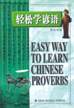 Easy Way to Learn Chinese Proverbs