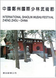 Shaolin Temple Stamp Collection: 1993 International Shaolin Wushu Festival