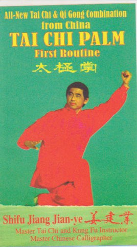 Tai Chi Palm First Routine by Shifu Jiang Jianye