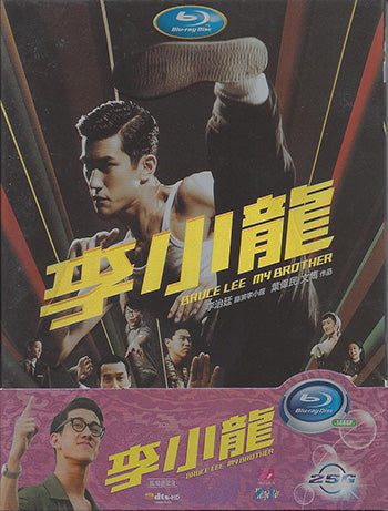 BRUCE LEE MY BROTHER blu-ray