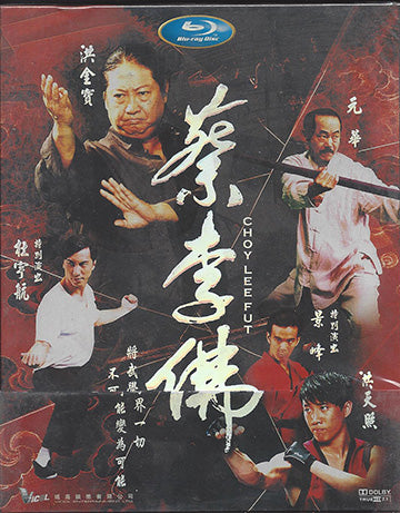 Choy Lee Fut Blu-Ray