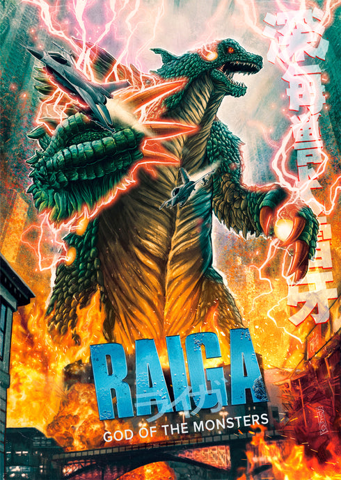 Raiga: God of the Monsters Bluray