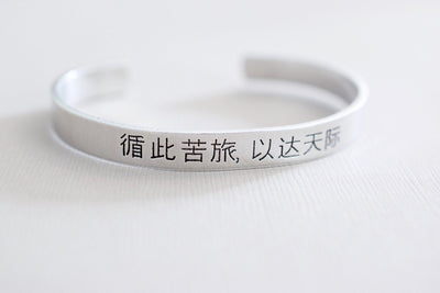 Special Character Bracelet