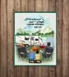 Personalized Family Poster - Best personalized gift for the whole family, camping lovers - Parents With 1 Kid And 1 Teen - Camping Poster