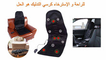 Load image into Gallery viewer, massager seat : كرسي التدليك